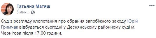 Прокуратура попросит об аресте Грымчака с залогом 12,5 млн гривен