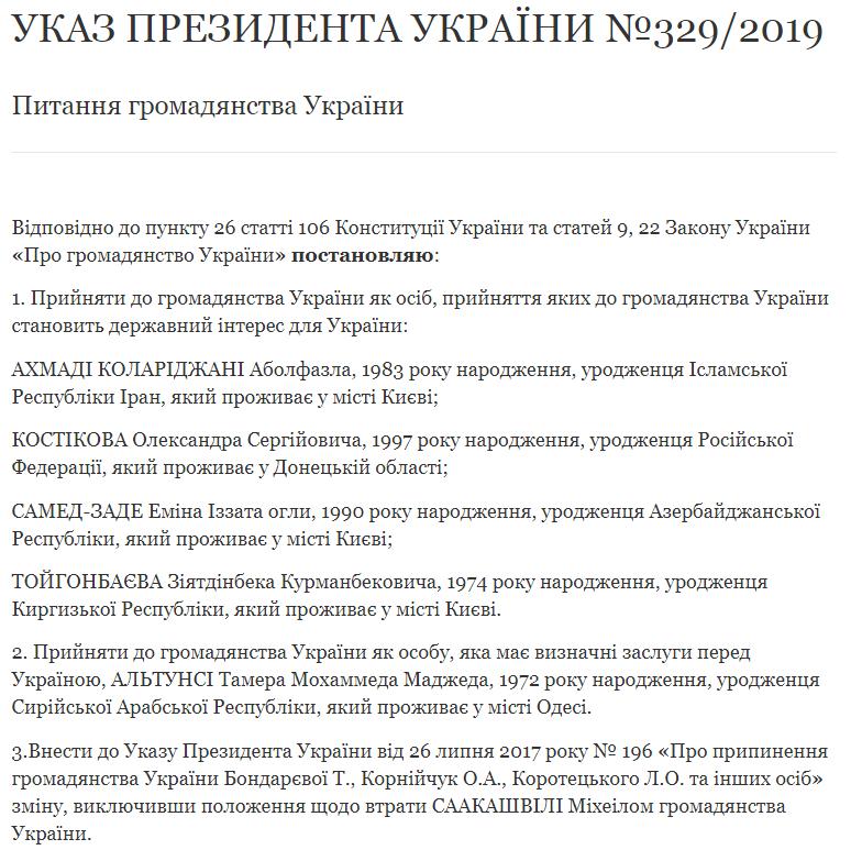 Зеленский вернул Саакашвили гражданство