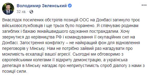 Зеленский обратился к РФ из-за эскалации на Донбассе