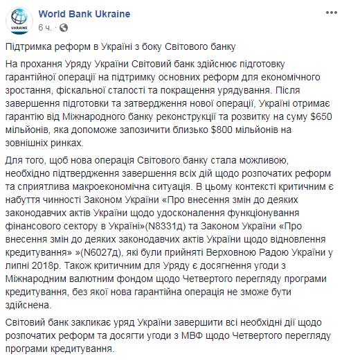 Всемирный банк готовит гарантию для Украины на 650 млн долларов