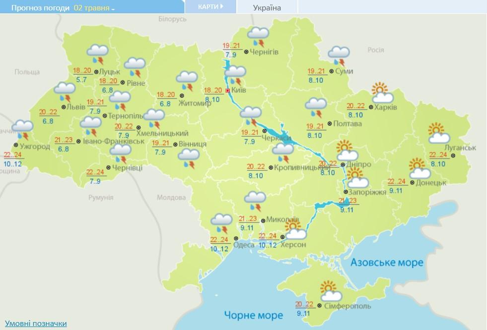 Потепління до +24 і грози: прогноз погоди на вихідні