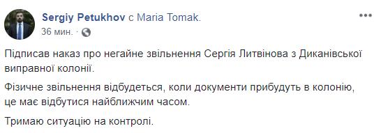 Зеленский помиловал переданного Украине политзаключенного Литвинова