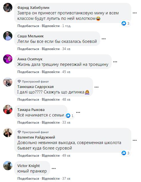 У Києві школяр кинув гранату в класі і зняв це на відео