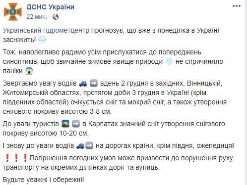 В Україні наступного тижня очікується до 8 см снігу