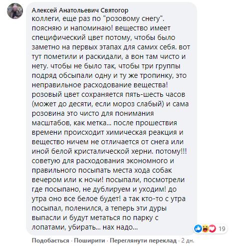 """По всему Киеву разбросана отрава для собак: остерегайтесь """"розового снега"""""""