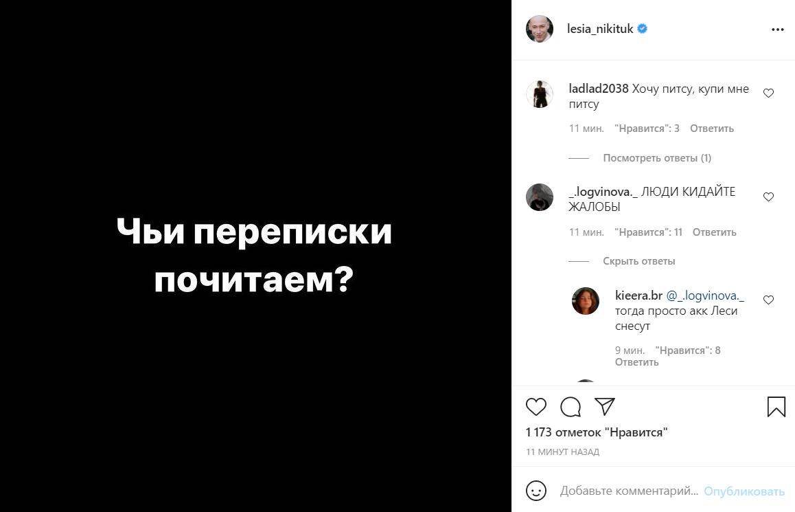 """Інстаграм Лесі Нікітюк """"сказився"""": зломщик аккаунта шокував контентом (фото)"""