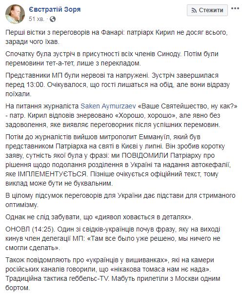 Патриарх Варфоломей сообщил главе РПЦ о введении автокефалии в Украине