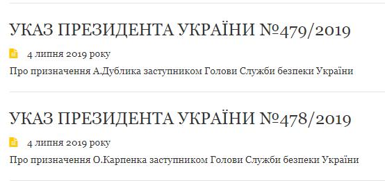 Зеленский назначил еще двух замглавы СБУ