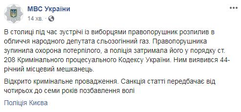 У Києві напали на нардепа