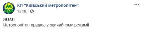 Метро в Киеве работает в обычном режиме