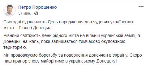 Порошенко: скоро український прапор майорітиме в Донецьку
