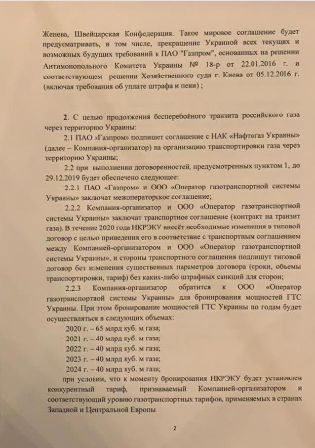 Украина обнародовала протокол по газу с Россией