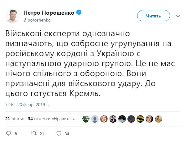 Порошенко допускает, что РФ начнет полномасштабную войну с Украиной