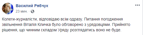 Кабмин отказался увольнять Кличко