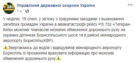 """В воскресенье возможны ограничения движения в районе аэропорта """"Борисполь"""""""
