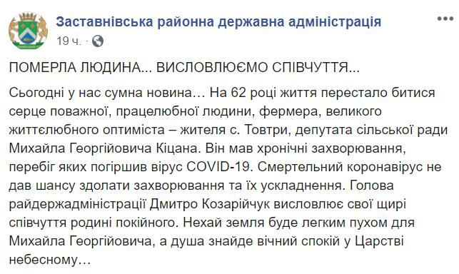 В Черновицкой области от коронавируса умер депутат сельсовета