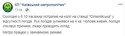 У Києві зупинялось метро через падіння людини на колію