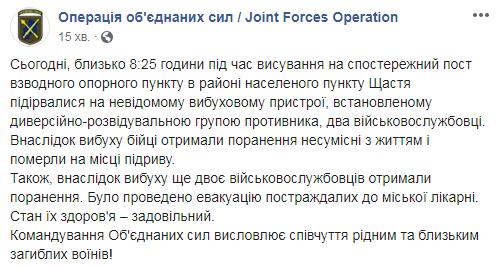 На Донбассе группа военных подорвалась на мине, есть погибшие