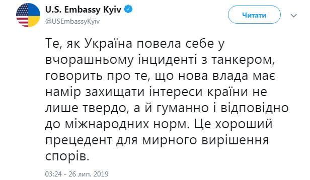 Посольство США отреагировало на решение Украины по российскому танкеру