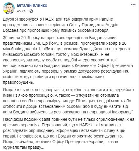 Кличко обратился в НАБУ из-за заявления Богдана