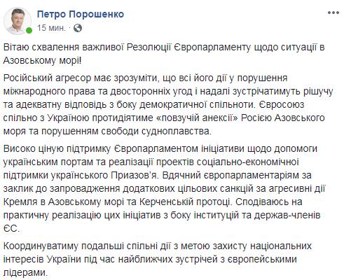 Европарламент принял резолюцию по ситуации в Азовском море
