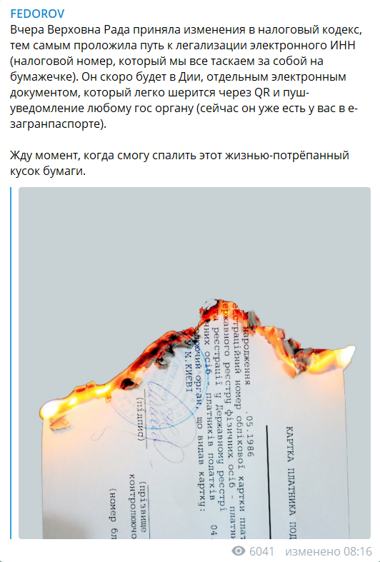 Бумажный идентификационный код больше не пригодится: решение властей