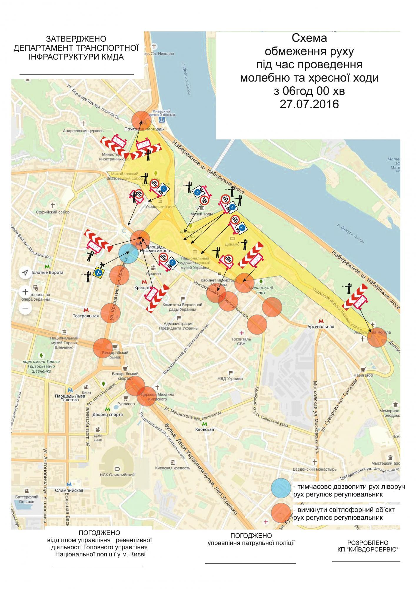 в Киеве ограничат движение из-за крестного хода