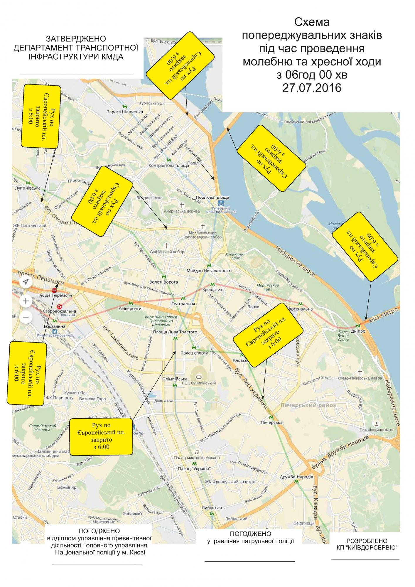 движение по столице перекроют 27 июля