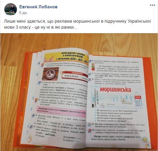 В школьных учебниках нашли скрытую рекламу: родители взорвались от гнева