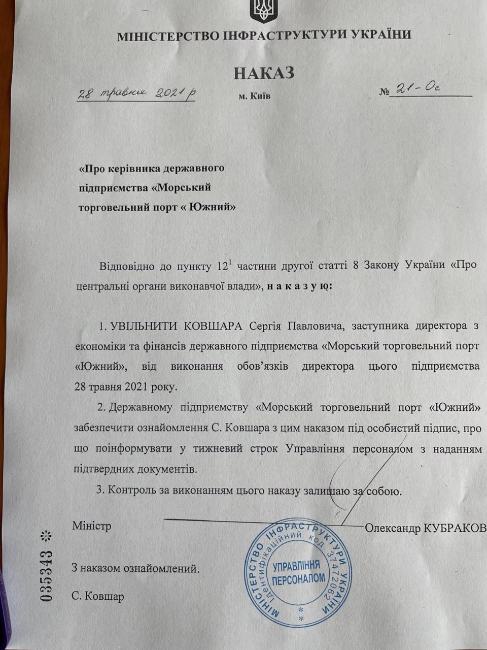 """Кубраков уволил директора порта """"Южный"""" Ковшара"""