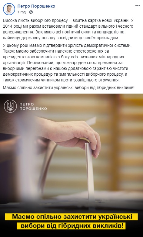 Украина обеспечит международное наблюдение за избирательной гонкой, - Порошенко