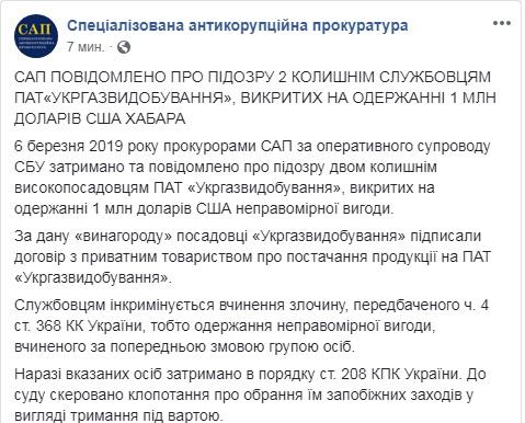 """Двух экс-менеджеров """"Укргаздобычи"""" задержали за взятку в 1 млн долларов"""