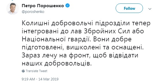 Порошенко заявил, что отправляется на фронт в Донбассе