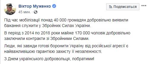 Муженко назвав кількість добровольців в українській армії