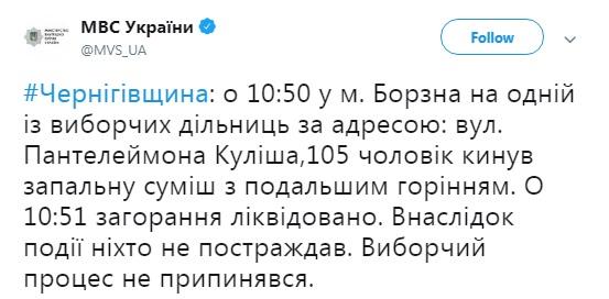 Под Черниговом пытались поджечь избирательный участок