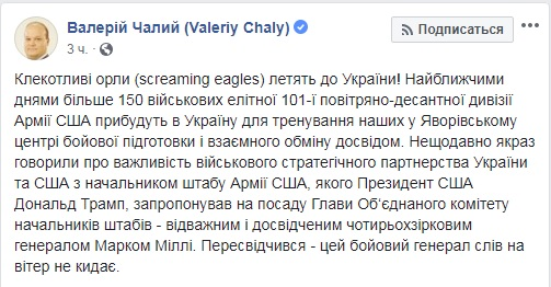 В Украину скоро прибудет элитный десант из США