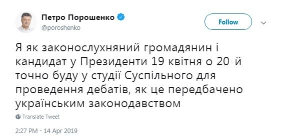 Порошенко разъяснил позицию по дебатам 19 апреля