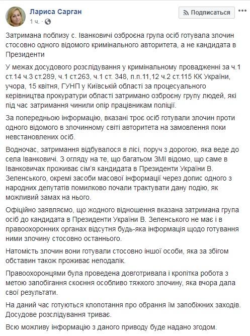 В ГПУ опровергли данные о покушении на Зеленского