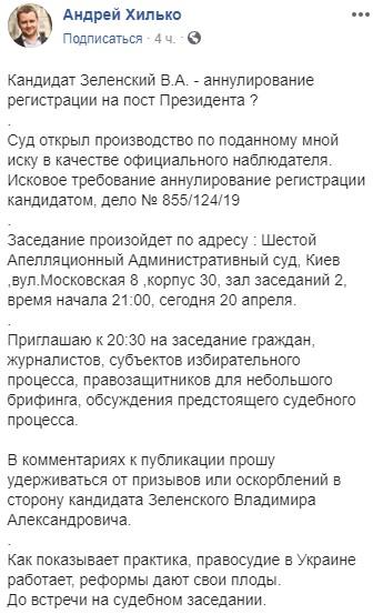 Суд в Киеве сегодня рассмотрит иск о снятии Зеленского с выборов