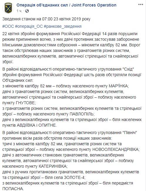 Боевики на Донбассе активизировали обстрелы, погиб военный