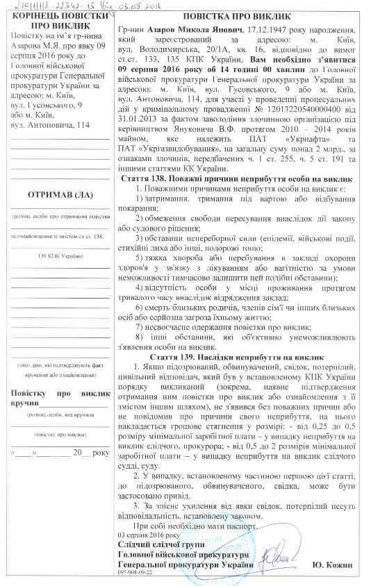 Дача азарова
