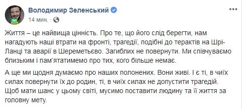 Зеленский выразил соболезнования в связи с аварией в Шереметьево