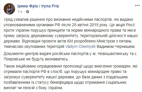 Україна може позбавити пенсій жителів Донбасу з паспортами РФ