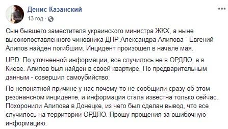"""Убийство сына главаря """"ДНР"""": неожиданный поворот в деле"""