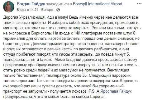 Пассажиры бегают и орут: на Укрзализныце произошло ЧП