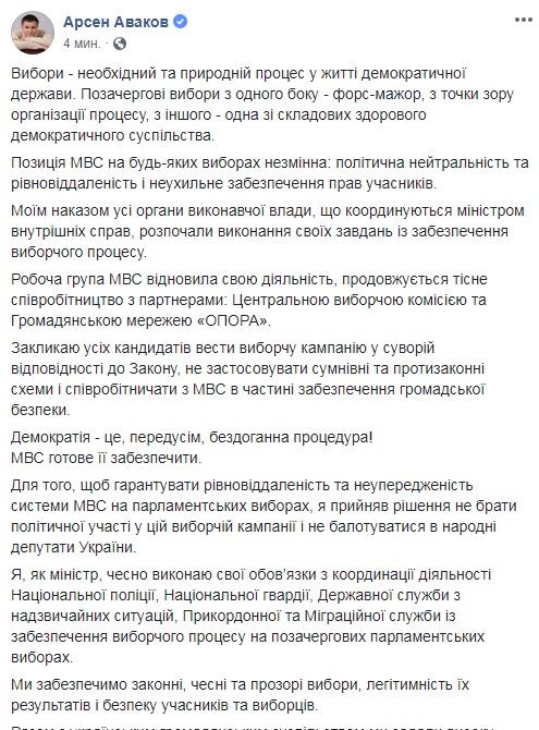 Аваков не будет баллотироваться в Раду