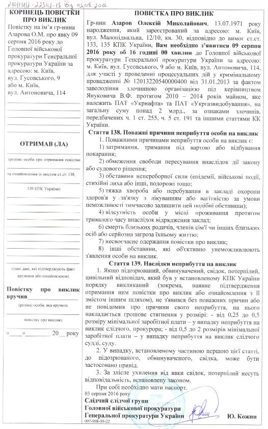 ГПУ вызывает на допрос сына Азарова