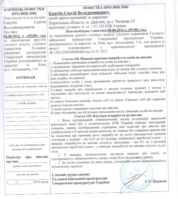 ГПУ вызывает на допрос Сергея Кацубу