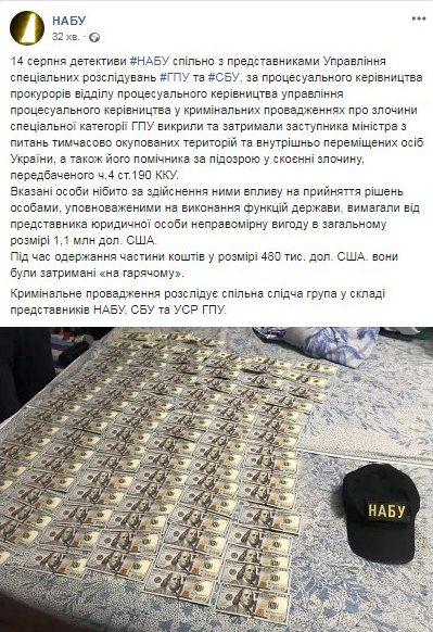 НАБУ сообщило подробности задержания Грымчака