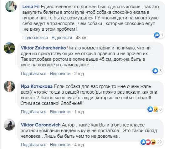 Отношение как к скоту: Укрзализныця угодила в новый скандал (фото)